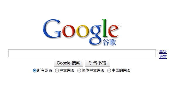 Screenshot Google Hongkong