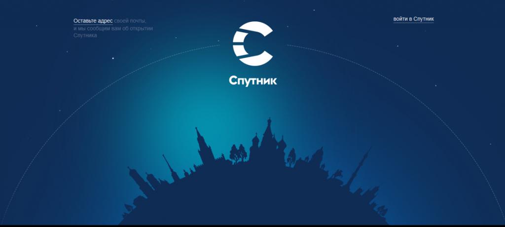 Suchmaschine Sputnik