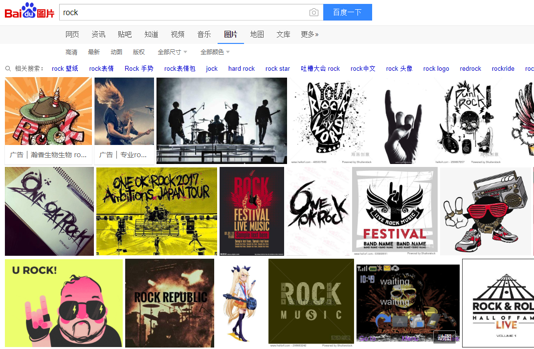 "Baidu-Bildersuche zum Keyword ""rock"". © Screenshot seo-trainee.de"